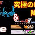 #5 みんな大好きドラゴンボール!!【LIVE実況】クローンゲーム「ドラゴンボールZ RPG」