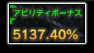アビリティボーナス5000%編成がヤバイ【ドラゴンボールレジェンズ】【DRAGONBALL LEGENDS】