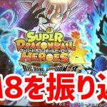 BM8バトスタを振り返る【SDBH】【スーパードラゴンボールヒーローズ】