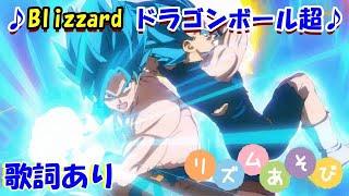 【Blizzard】ドラゴンボール超 歌詞あり フルバージョン うた えんそう【リズム遊び】