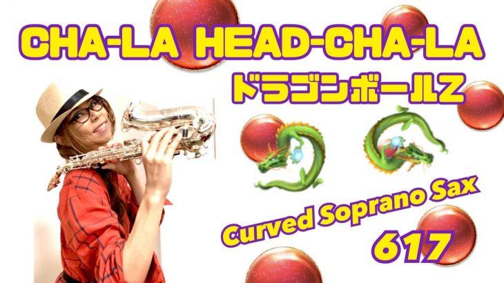 Curved Soprano SaxでドラゴンボールZのオープニングテーマ、CHA-LA HEAD-CHA-LAを吹いてみました★ チカエ嬢のページ・617ページ目