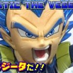 DB 【開封】 ドラゴンボール超 マキシマティック 進化ベジータ! 顔の迫力ヤバっw 他フィギュアと比較(MAXIMATIC THE VEGETA Ⅰ)