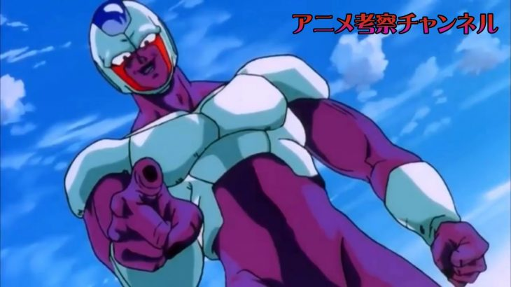 ドラゴンボールクウラ編戦闘力考察 Dragon Ball Coola saga Power Levels Consideration