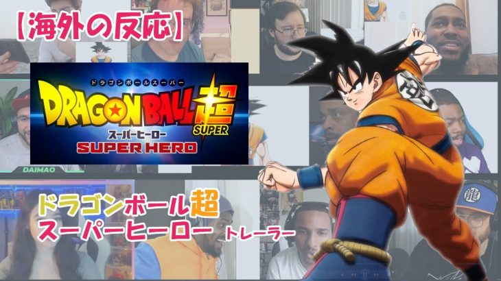【海外の反応】映画「ドラゴンボール超 スーパーヒーロー」のトレーラーを見た海外の反応|Dragon Ball Super: Super Hero Movie 2022【Reaction Mashup】