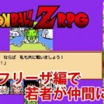 Dragon Ball Z RPG Young people will be our friends. / ドラゴンボールZ RPG 激神フリーザ!!編 若者が仲間に!