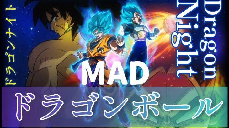 ドラゴンボール×Dragon Night【MAD】4日目
