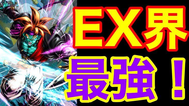 EX界最強キャラ「ゴクア」使ってみよっと【ドラゴンボールレジェンズ】