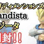 【海外限定】マンガディメンションズ ドラゴンボールZ Grandista  超サイヤ人 ベジータ 開封レビュー!とおちゃんチャンネル