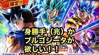 ドラゴンボールレジェンズ【LEGENDS HAPPY SUMMER 2021】身勝手かブルゴジータが欲しい!!