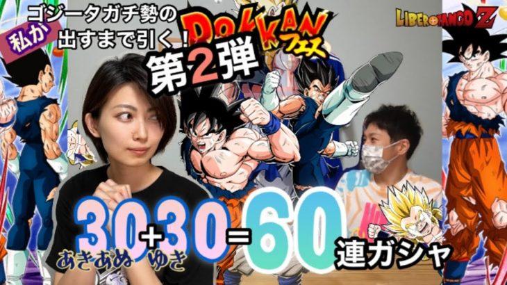 【ドッカンバトル 】出るまで引く!LR超ゴジータ ドッカンフェス 2日目60連ガシャ! ドラゴンボールZ Dokkan fest LR super gogeta 60 summons!!