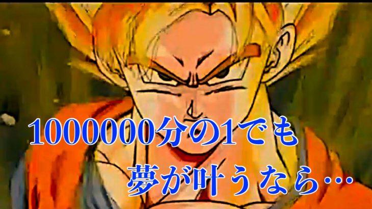 【MAD】ドラゴンボール 『1,000,000TIMES』#ドラゴンボール #MAD #dragonball