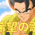 【ドラゴンボール超】ゴジータ×MAD