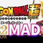 ドラゴンボール超スーパーヒーロー 【MAD】