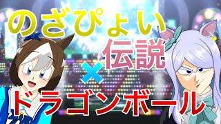 【MAD】のざぴょい伝説×ドラゴンボール【うまぴょい伝説】
