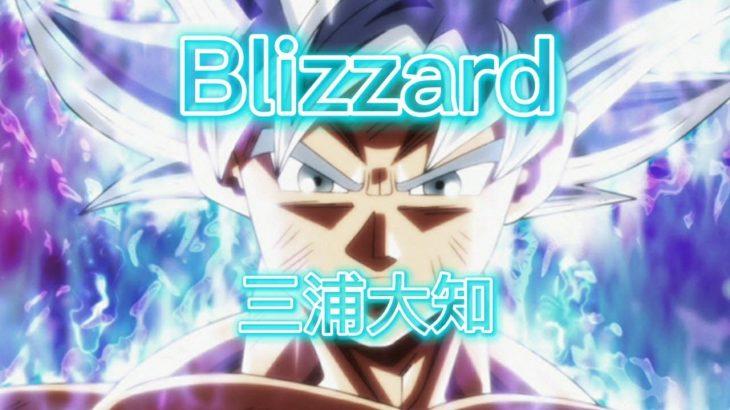 【MAD】ドラゴンボール力の大会 三浦大知.Blizzard