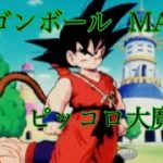 【MAD】HERO 希望の歌    ピッコロ大魔王編 「ドラゴンボール」