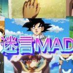 【MAD】迷言集【ともに】【迷言MAD】【複合MAD】