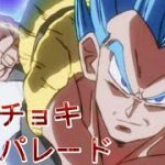 【MAD】ゴジータ【グーチョキパレード】【音uto】【ドラゴンボール超】