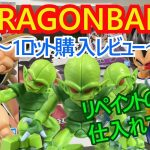 【一番くじ】ドラゴンボール超 MASTERLISE1ロット 開封レビュー!!