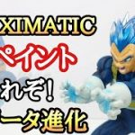 【作業動画】リペイントしてみた!ドラゴンボール超  MAXIMATIC  THE ベジータ!とおちゃんチャンネル
