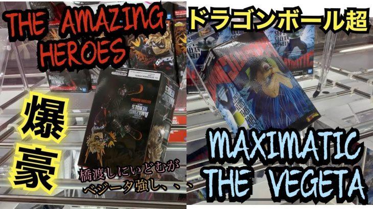 ドラゴンボール超 MAXIMATIC THE VEGETA,僕のヒーローアカデミアTHE AMAZING HEROES vol.14