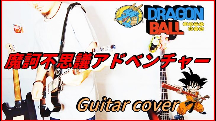 魔訶不思議アドベンチャー!/高橋洋樹【ドラゴンボール】アニメ主題歌/OP(Makafushigi Adventure/DRAGON BALL)Guitar cover    弾いてみた