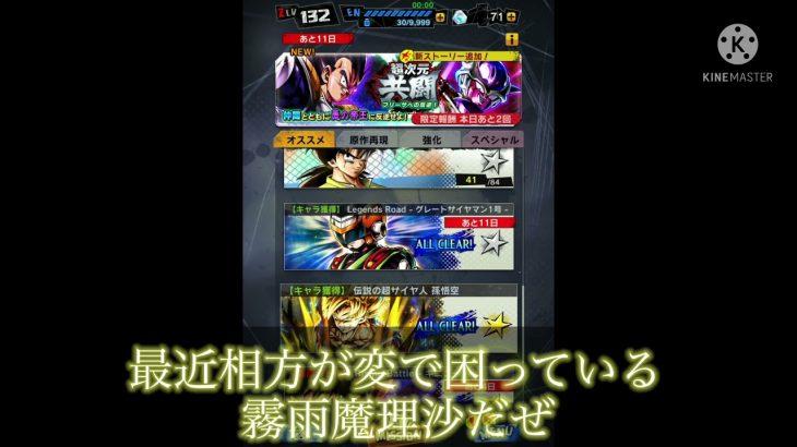 念願のドラゴンボールレジェンズ実況! Part1