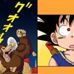 【ドラゴンボールSD】#11「悟空の大変身」【最強ジャンプ漫画】