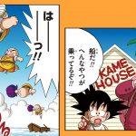 【ドラゴンボールSD】#14「ぴちぴちギャルを探せ!!」【最強ジャンプ漫画】