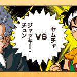 【ドラゴンボールSD】#18「天下一武道会開幕!!!」【最強ジャンプ漫画】
