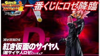 【SDBH】ついに一番くじに紅き仮面登場!!【スーパードラゴンボールヒーローズ】