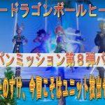 【SDBH】スーパードラゴンボールヒーローズ、ビッグバンミッション第8弾のバトスタで『超ハーツ』のユニット技を出したいと、リベンジを誓ったぴーのすけ!!出るのか!?