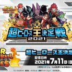 【SDBH公式】スーパードラゴンボールヒーローズ 超ヒーローズ王決定戦2021