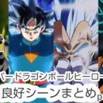 【夏休み特別企画】プロモーションアニメ良好シーンまとめ① スーパードラゴンボールヒーローズ SDBH