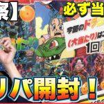 SDBHオリパを店のショーケースから考察して爆アド狙う!ドラゴンボールヒーローズ