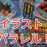 SDBH スーパードラゴンボールヒーローズ 最新情報!Vジャンプ2021年9月号付録!神イラストのパラレル!!!