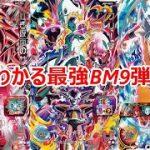 【SDBH】1分でわかるBM9弾最強カード!!【スーパードラゴンボールヒーローズ】