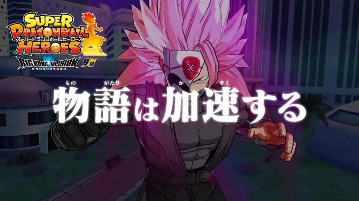 【SDBH公式】ビッグバンミッション9弾 最新情報&遊び方PV【スーパードラゴンボールヒーローズ】