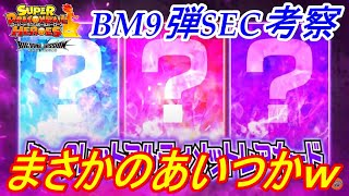 【SDBH】BM9弾SEC考察!!やっぱあいつかな。。【スーパードラゴンボールヒーローズ】
