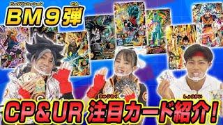【SDBH公式】BM9弾☆UR&CPカード紹介!!今回のポイントはコレだ!【スーパードラゴンボールヒーローズ】
