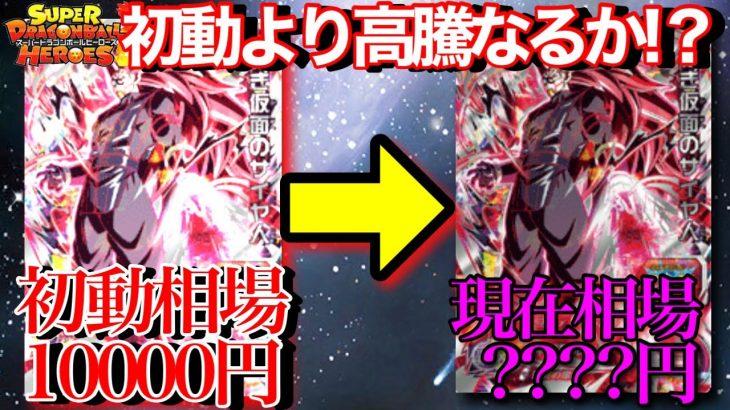 【SDBH】超以外な動き!?ロゼSS3は高騰するか!?BM9弾全SECレート紹介!!【スーパードラゴンボールヒーローズビックバン9弾】