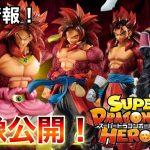 ドラゴンボールフィギュア最新情報!一番くじ ドラゴンボール SUPER DRAGONBALL HEROES 3rd MISSION!画像公開❗