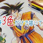 【ドラゴンボール超SUPER HERO】色鉛筆3色(赤、黄、青)だけで悟空描いてみよう♪