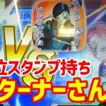 バトスタ天然マッチング☆VSターナーさん【SDBH】【スーパードラゴンボールヒーローズ】