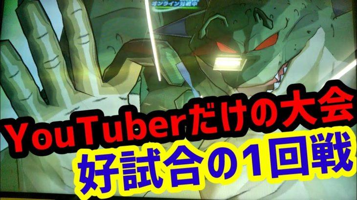 YouTuberだけの大会1回戦☆VS真くん【SDBH】【スーパードラゴンボールヒーローズ】