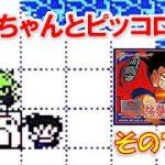 【悟飯&ピッコロ】ドラゴンボールZ 強襲サイヤ人 その7【ファミコン】