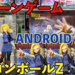 [クレーンゲーム]ドラゴンボールZ ANDROID 18 MATCH MAKERS 剣山設定に挑戦!