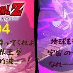 ドラゴンボールZ KAKAROT ゲーム実況 #04 DB好きの男がドラゴンワールドに見参!  【PS4】