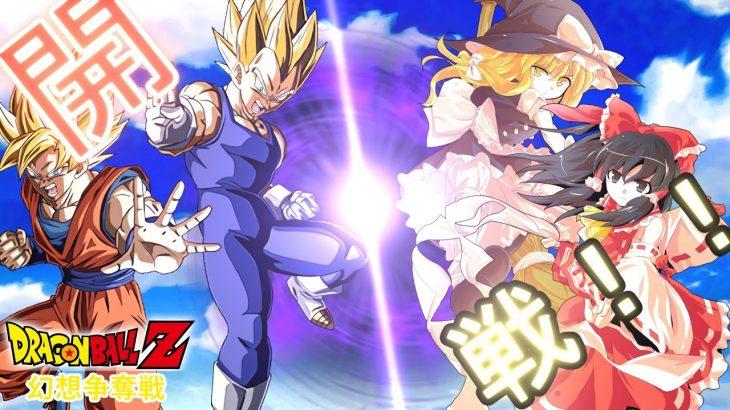 【東方×ドラゴンボール】ドラゴンボールZ 幻想争奪戦第12話「戦場」【ゆっくり茶番劇】