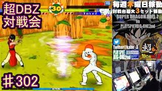 【超ドラゴンボールZ】南浦和ビッグワン対戦会♯302【SuperDragonBallZ】